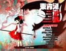 東方鬼形獣体験版 stage1 霊夢 カワウソ霊