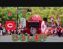 広島東洋カープ!!2019ひろしまフラワーフェスティバルのパレード!!