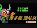 東方天空璋-弾幕鑑賞会 「摩多羅 隠岐奈」季節装備編