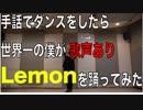 【JIN KITAMURA】手話でダンスをするのが世界一大好きな僕が「Lemon」を踊ってみた【オリジナル振り付け】