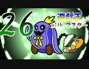 遊戯王withマスター 第二十六話