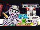 第8位:【日刊Minecraft】最強の匠は誰かスカイブロック編改!絶望的センス4人衆がカオス実況!#125【TheUnusualSkyBlock】