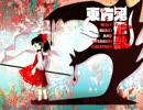 【東方鬼形獣】石の赤子と水中の牛【東方原曲】