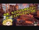 【HORIZON ZERO DAWN】魔理沙の異変を解決するため、最高難度をノーダメ縛りでクリアする ぱーと12
