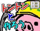 【生放送】トントンと作ろう83回目Part2【アーカイブ】