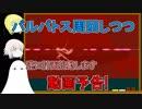 【FGO】バルバトス周回しつつ動画予告!【ゆっくり実況♯238】