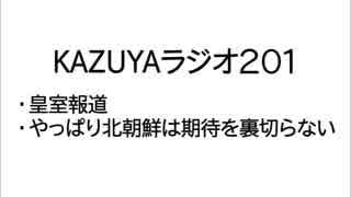 【KAZUYAラジオ201】やっぱり北朝鮮は期待を裏切らない