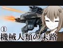 【Voiceroid実況劇場風実況】機械人類の末路1-1 別に珍しくもない事【BattleOfTitans】