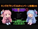 【VOICEROID実況】キングオブキングスG キャンペーン攻略 パート6