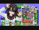 【平成元年のゲーム】少女Rのゲーム実況 R2-1 恐竜ロボット×少女「ワギャンランド」