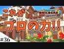 【ドラクエビルダーズ2】ゆっくり島を開拓するよ part36【PS4pro】