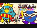【実況】成人男性の粘土遊び#18【タッチ! カービィスーパーレインボー】