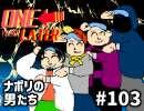 第99位: [会員専用] #103 ナポリの『1年前クイズ』答え合わせ! thumbnail