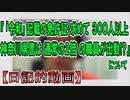 「『令和』記載の免許証求めて...今朝から交付開始」についてetc【日記的動画(2019年05月05日分)】[ 35/365 ]