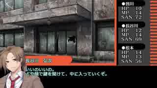 【ゆっくりTRPG】長谷川探偵事務所録~第六話【CoC】