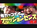 1000円握りしめて古着屋でコーディネート対決!