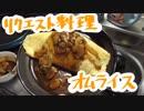 オムライス挑戦したンゴ!