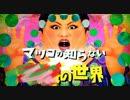【オマケMMD】 お遊び動画 2