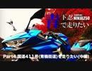 【Ninja250】青下忍で走りたいPart.4国道411号(青梅街道)を走りたい中編【実況車載動画】
