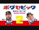 ボグセビック 第2話 【終】