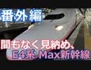 【麺へんろ】番外編 間もなく引退! E4系MAX新幹線【日本海ガタガタ編 3日目】