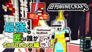 【日刊Minecraft】最強の匠は誰かスカイブロック編改!絶望的センス4人衆がカオス実況!#126【TheUnusualSkyBlock】