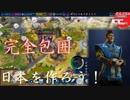 #37【シヴィライゼーション6 スイッチ版】日本を作ろう!inフラクタルの大地 難易度「神」【実況】