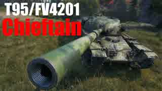 【WoT:T95/FV4201 Chieftain】ゆっくり実況でおくる戦車戦Part540 byアラモンド