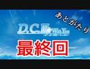 【第四弾】続・女の子のニオイをクンカクンカする旅(DCⅢW.Y. 実況プレイ)PART20