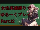 【キンスレ】 女性英雄縛りでゆる~くプレイ Part12