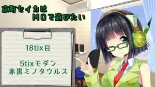 【5tixモダン】京町セイカはMOで遊びたい 18tix目【赤黒ミノタウルス】