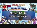 【太鼓の達人】Clotho クロートー【30分耐久】