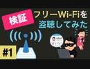 【検証】フリーWi-Fiを盗聴してみた - #1 通信を傍受する
