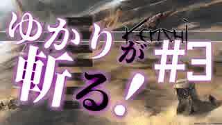 【Kenshi】ゆかりが斬る! #3