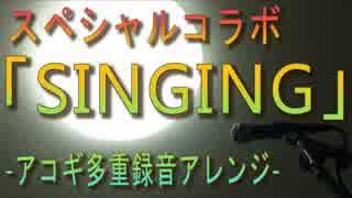 【スペシャルコラボ】「SINGING-アコギ多重録音アレンジ-」【hiro'×椋子】