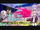 【EXVS2】琴葉姉妹の目指せハルート職人part11