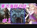 【自由な姫の海賊生活】東方海賊日誌:1日目【ゆっくり実況プレイ】