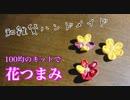 【ハンドメイド】100均キットで丸つまみを作る!