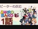 【海外の反応 アニメ】 SHIROBAKO 1話 アニメーション業界の熱情と過酷なストラグル暴露! アニメリアクション