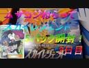 ポケカ ムサコジSR狙ってスカイレジェンド5パック開封 2日目  #245