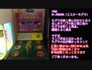 【もぐら叩き】Mr.MOGURA  (ミスターモグラ)