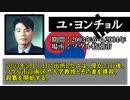 第36位:大韓民国のシリアルキラー 殺害人数トップ10