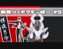 【ポケモンUSM】新章ツノポケモン統一シングルレート#9【メガヘルガー】