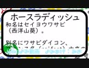 【wiki読み動画】ホースラディッシュ/みおが読んでみた