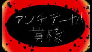 【ニコカラ】アンチテーゼ貴様《syudou》(On Vocal)