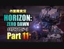 [作業用実況]Horizon Zero Dawn™ Part11