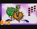 【実況】伝説のGBAボーボボゲームをやりますpart18