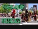 【悲報】石見神楽に襲われました(島根県浜田市)!!2019ひろしまフラワーフェスティバルのパレード!!