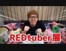 第86位:REDtuber展行ってきた! thumbnail