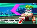 【マリオカート7】 vs #21 ピーチバースデーガールスーパーキノコ【実況】